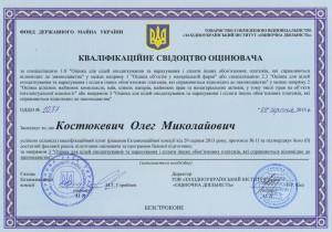 Кваліфікаційне свідоцтво оцінювача Костюкевич О.М.