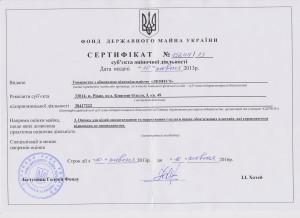 """Сертифікат суб`екта оціночної діяльності ТОВ Ліонест"""""""
