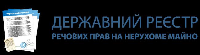 Інформація з Державного реєстру речових прав на нерухоме майно
